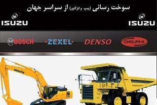ایران دیزل - IRANDIESEL