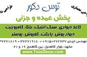 پخش  کاغذ دیواری ارزان در مشهدبا قیمت باور نکردنی