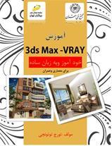 کتاب آموزش 3dsmax.Vray به زبان ساده برای معماران