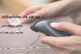 نرم افزار حسابداری کیان پرداز تولید زنجان