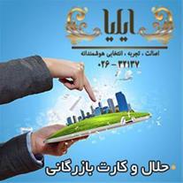 ثبت برند در خارج از ایران