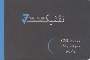 خدمات حکاکی روی ام دی اف ،CNC ،وکیوم،رنگ