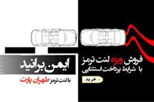 لنت ترمز طهران پارت