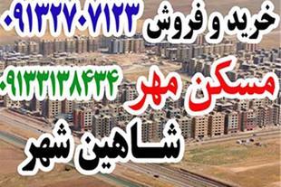 فروش فوری3طبقه نوساز در شاهین شهر