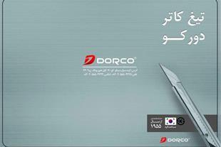 نمایندگی محصولات کاتر و تیغ کاتر دورکو DORCO