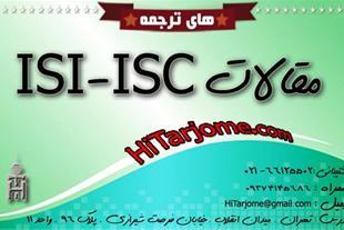 مقالات ISI , ISC