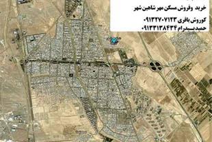 فروش فوری8000متر زمین در5کیلومتری شاهین شهر