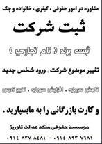 موسسه حقوقی ملکه عدالت تاوریژ به شماره ثبت2436