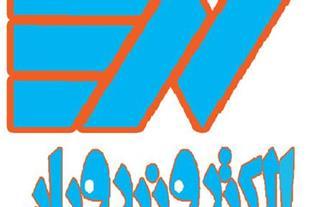 شرکت الکترونیروبان- اجرای کلیه تاسیسات برق ساختمان