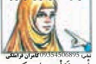 تدریس تضمینی عربی در تبریز