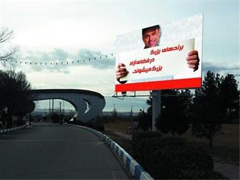 قیمت اجاره بیلبورد در فرودگاه شهید مدنی تبریز - 1