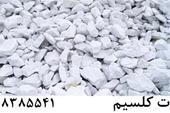 کربنات کلسیم در صنعت کفش پلاستیکی و زیره کفش