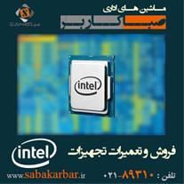 فروش و تعمیرات تخصصی انواع محصولات اینتل Intel