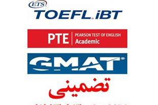 قبولی تضمینی درآزمون تافل TOEFL iBT