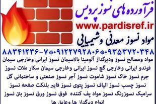 آجر فوق نسوز سبک  عایق دیرگداز /www.pardisref.ir