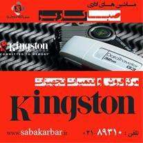 تعمیرات تخصصی انواع تجهیزات کینگستون Kingston