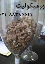 ورمیکولایت(Vermiculite) کشاورزی زمین کاو
