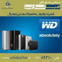 فروش و تعمیرات تخصصی انواع هارد های وسترن دیجیتال