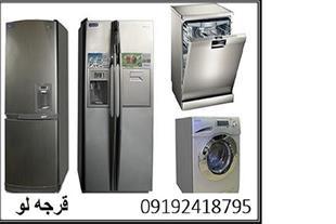 تعمیر یخچال - لباسشویی - آبگرمکن - در استان  زنجان