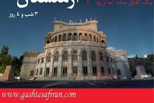 تور تخصصی ارمنستان