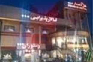 هتل دهدار لاهیجان25%تخفیف