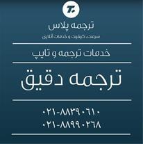 ترجمه فوری و تخصصی