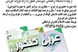 تدریس خصوصی عربی در تبریز - 1