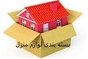 بسته بندی لوازم منزل و حمل آن