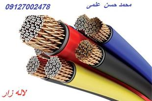 فروش سیم و کابل و کلید برق و تابلو برق لاله زار