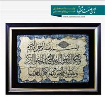 قاب نفیس مزین به آیه شریفه وان یکاد با طرح سنگ
