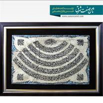 قاب نفیس مزین به آیه ی شریفه آیه الکرسی با طرح سنگ