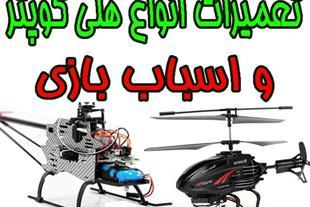 تعمیر انواع هلی کوپترهای پروازی و اسباب بازی
