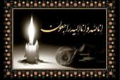چاپ آگهی ترحیم در شیراز