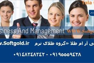 اهمیت مشتریان نرم افزار CRM مدیریت ارتباط با مشتری