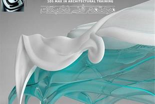 آموزش تخصصی 3DMAX همراه با معرفی به بازار کار