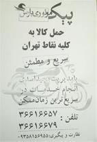 پیک موتوری پارس