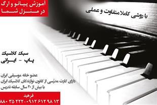 تدریس خصوصی پیانو و اصول آهنگسازی - 1