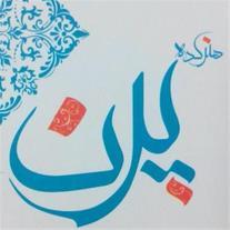 کارگاه تخصصی نقاشی باتیک ، رنگرزی و چاپ