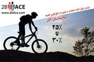 حراج لوازم دوچرخه سواری