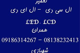 تعمیر lcd ، ال سی دی - led ، ال ای دی در همدان