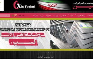فروشگاه آنلاین اینترنتی آهن اکسین www.oxinfoolad.i