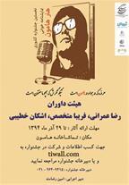 فراخوان نخستین جشنواره کشوری نمایشنامه خوانی هامون