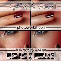 آموزش تخصصی فتوشاپ توسط محمد قندهاری