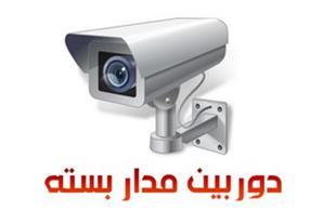 دوربین مداربسته رستر اصفهان