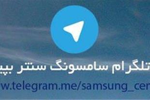 سامسونگ سنتر/ راه اندازی کانال تلگرام سامسونگ سنتر