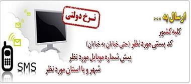 پنل اس ام اس و تلگرام در شهر صومعه سرا