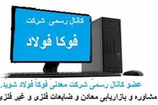 خریدسنگ آهن موردنیاز ذوب آهن اصفهان(قراردادمستقیم