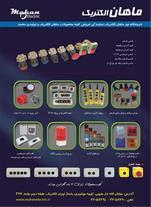 جعبه کنترل - قاب مینیاتوری گروه تولیدی صنعتی محمد