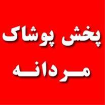 تولید و پخش پوشاک ایران
