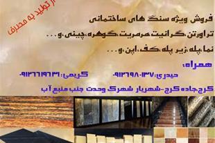 یکستا سنگ اصفهان فروش انواع سنگ